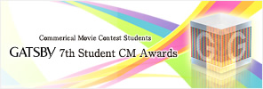 GATSBY 7th Student CM Awards